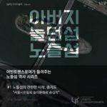"""노들섬의 찬란한 시작, 중지도 """"서울시민들의 놀이문화의 중심지"""""""