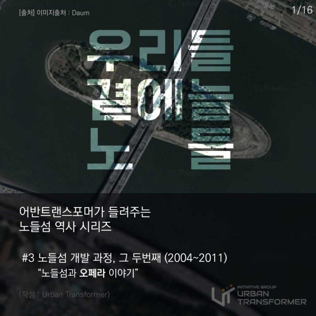 """노들섬 개발 과정, 그 두 번째(2004~2011) """"노들섬과 오페라 이야기"""""""