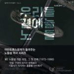 """노들섬 개발 과정, 그 첫 번째(1973~1996) """"진흥 건영이 외치는 수익성과 서울시가 지키려는 공공성 사이에서"""""""